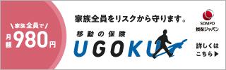 写真:移動の保険UGOKU