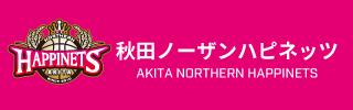 バナー:秋田ノーザンハピネッツ