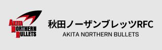 バナー:秋田ノーザンブレッツRFC