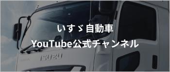 バナー:いすゞ自動車YouTube公式チャンネル